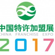 2017中国特许加盟展