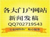 新华网人民网媒体软文发稿,网易搜狐网凤凰网发稿腾讯软文