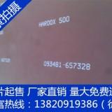 杭州进口悍达耐磨板报价》《新闻