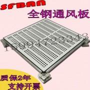 深飞焊管型全钢地板,防静电国标方管型全钢通风板