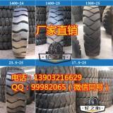 铁矿乡1300-25轮胎批发、厂家直销1400-24轮胎