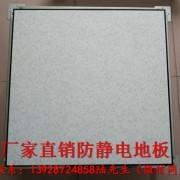 广州沈飞防静电地板,机房专用地板,全钢抗静电地板