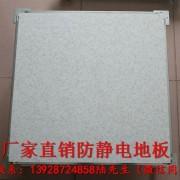 厂家直销数据中心专用地板,广州沈飞全钢抗静电地板