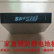 学校机房专用地板,广州沈飞抗静电活动地板,硫酸钙防静电地板