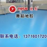 舞蹈地胶市场价  体育舞蹈地板舞蹈地板厂家