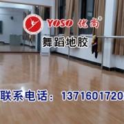 舞蹈健美操地胶 排练厅地胶抗划痕舞蹈地胶