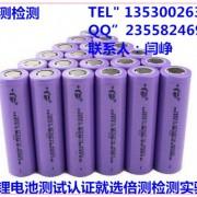 锂电池IEC 61951-1测试标准