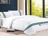 酒店用品客房床上用品床单被罩被芯