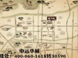 中远华城,房价怎么样,楼盘介绍