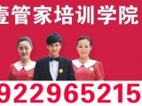 网易新闻    第壹管家  东莞月子餐培训学校