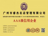 广东省中山企业专业招投标3A信用评级公司