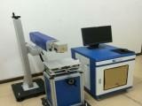 三余镇紫外激光打标机行情 激光维修大师 刻字机厂商产品有特价