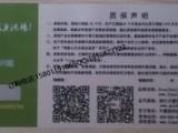 设计插座防伪标签|塑模电码防伪标签制作
