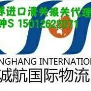 钮扣/配件/螺丝香港进口清关到深圳 包税进口服务