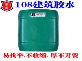 圣陶牌环保型108建筑胶水厂价直销