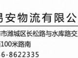 潍坊到东莞物流公司欢迎^