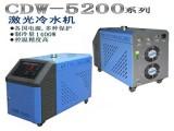 厂家直销 CDW5200光纤激光切割机冷水机 激光切割机配套