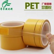 厂家直销耐高温双面胶透明双面胶PET双面胶带