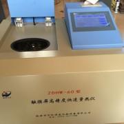 鹤壁全自动热值测定仪万和新科技砖厂验煤机 量热仪