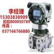 SWP-ST61EDP 智能压力变送器 压力控制器 差压变送