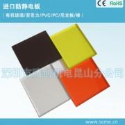 腾创代理抗静电PMMA,防静电PC板