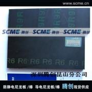 抗静电PC,电子电气,防静电PMMA板