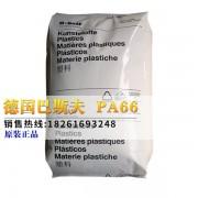 阻燃级PA66 德国巴斯夫 C3U 高抗冲 聚酰胺 尼龙66原料