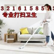 杭州探梅里附近家政公司电话,家政服务内容