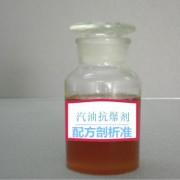 汽油抗爆剂成分分析,配方还原,配方检测服务
