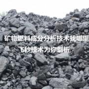 矿物燃料成分分析配方检测、矿物燃料指标检测