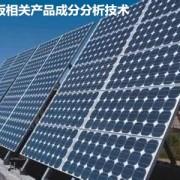 太阳能电池板成分分析 配方分析 检验检测服务