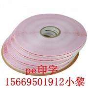轻剥离印字pe封缄双面胶带塑料包装环保隐形封口胶带