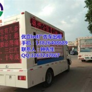 肇庆led广告车租赁|江门led车出租|端州区led车出租