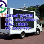 湛江广告车出租公司、肇庆led宣传车、遂溪县led宣传车