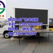 四会市led车出租,肇庆led广告车租赁,惠州led车出租