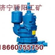 矿用新型FWQB70-30风动涡轮潜水排污泵