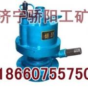 FQW15-35/K风动潜水排污泵工作特点