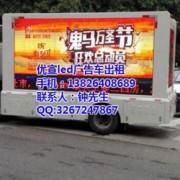 云城区led车出租、肇庆led广告车租赁、江门led车出租