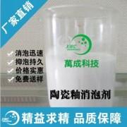 供应新万成陶瓷釉消泡剂 消泡快 免费送样