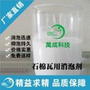 厂家供应石棉瓦用消泡剂 消抑泡力强