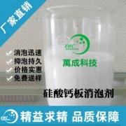 硅酸钙板消泡剂供应 新万成XWC-B307 价格优惠