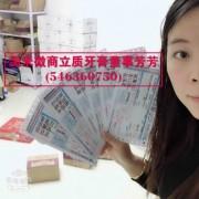 立质牙膏门槛多少钱200元代理淘米微商立质牙膏