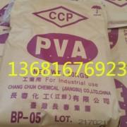 聚乙烯醇BP-05现货供应  玩具胶用聚乙烯醇