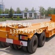 辽宁省海城市到青岛港集装箱货柜拖车