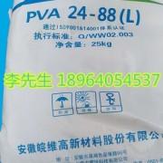 皖维聚乙烯醇2488供应 拼板胶 白乳胶用