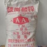 硬脂酸锌价格 硬脂酸锌用途