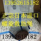 日本螺旋救助绳 13952615182