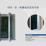 铝包木门窗哪家好?――华兴铝包木门窗 温馨典雅 刚毅耐用