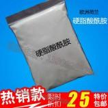 供应进口硬脂酸酰胺(高碳)塑料润滑剂
