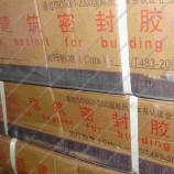 霸州市聚硫防水密封膏价格